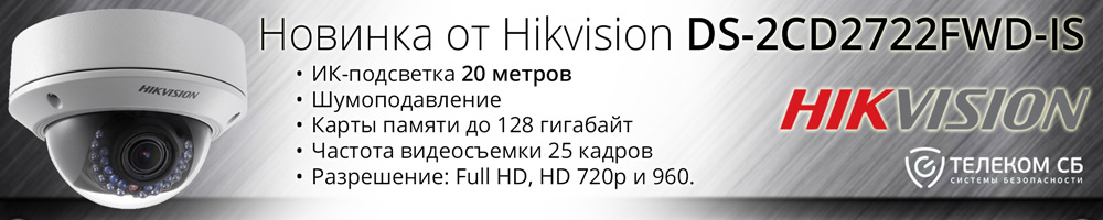 Новинка от Hikvision DS-2CD2722FWD-IS
