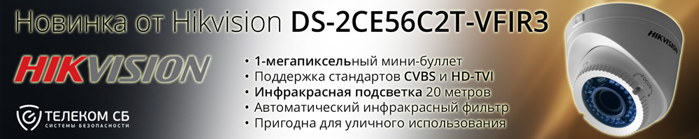 Новинка от Hikvision DS-2CE56C2T-VFIR3