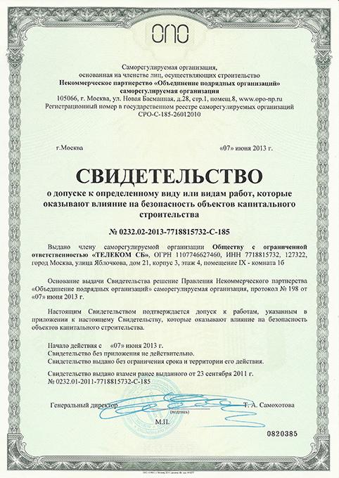 Свидетельство СРО Телеком СБ